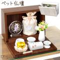 ペット仏壇 手元供養 BOX ブラウン ホワイト シンプル ボックス 手箱 TEBAKO おしゃれ