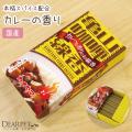 【ペット仏具】線香 カレーの香りのミニ寸線香