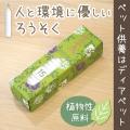 ペット仏具 ろうそく 菜15 小箱 若草色 ペット供養 ミニ