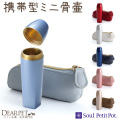 ペット ミニ骨壷 i(アイ) 金属製 携帯ポーチ付 骨壺