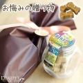 【ラッピング付】ペット仏具 ドッグビスケットキャンドル かわいい 犬用 お悔み プレゼント メモリアル ギフト