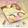 【無料】ウェルカムペットキャンペーン冊子