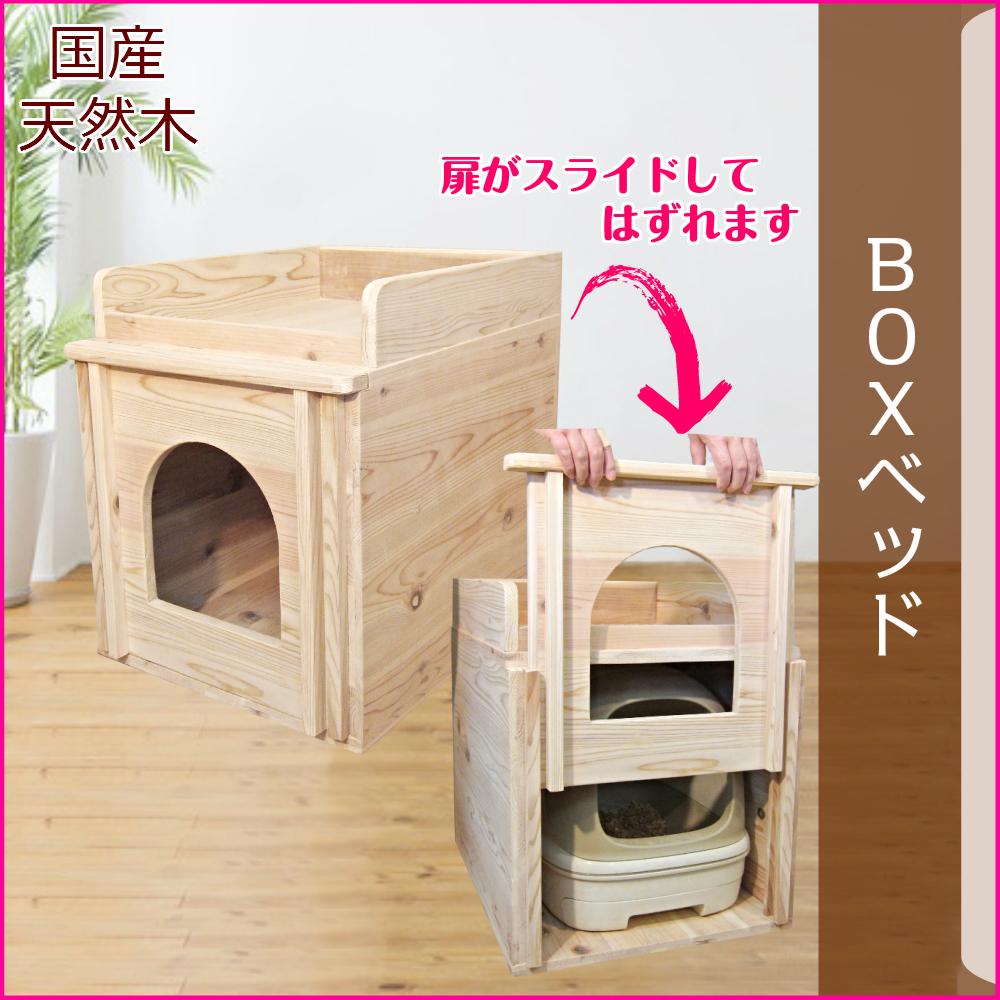 BOXベッド