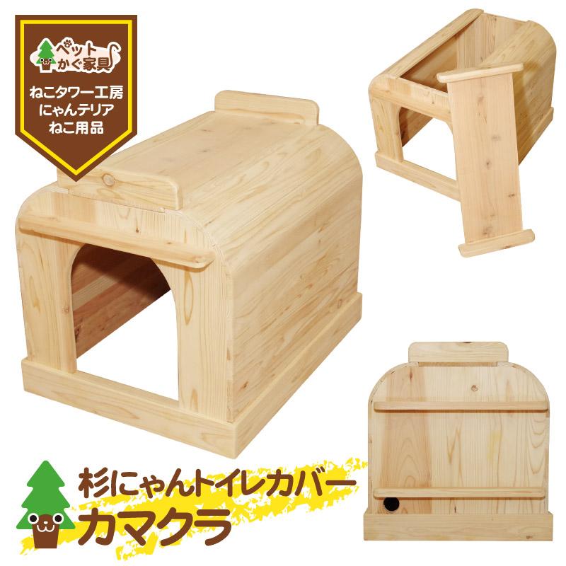 猫ベッド トイレカバー カマクラ 犬猫用