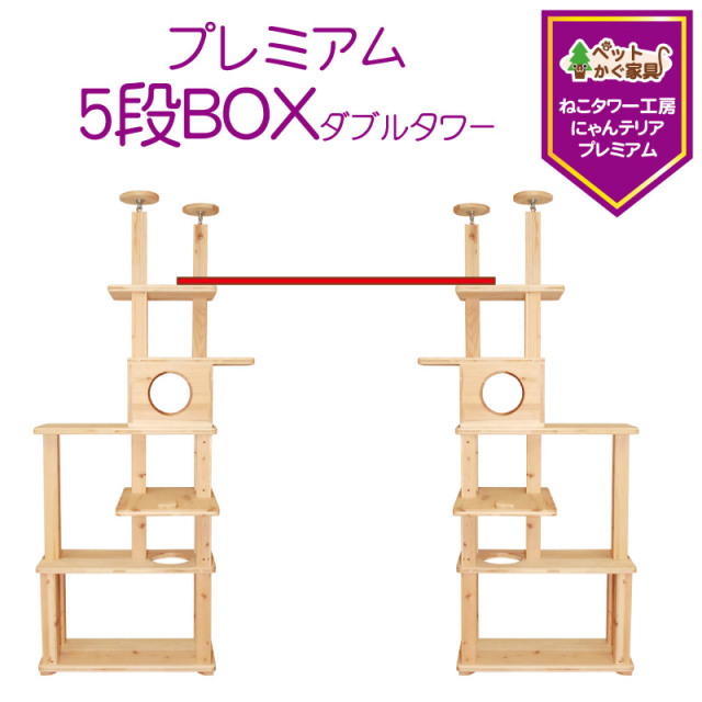 【5/31まで送料無料】突っ張り5段BOX ダブルタワー キャットウォーク付