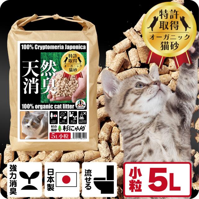 命の猫砂 杉にゃん 小粒タイプ 3kg/1袋