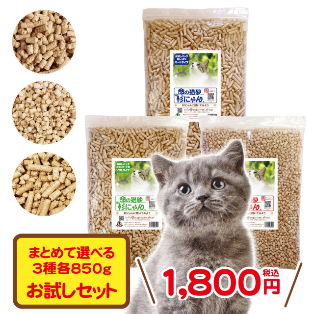 【送料無料】命の猫砂 杉にゃん ソフト・ハード・小粒 3種セット 各1kg