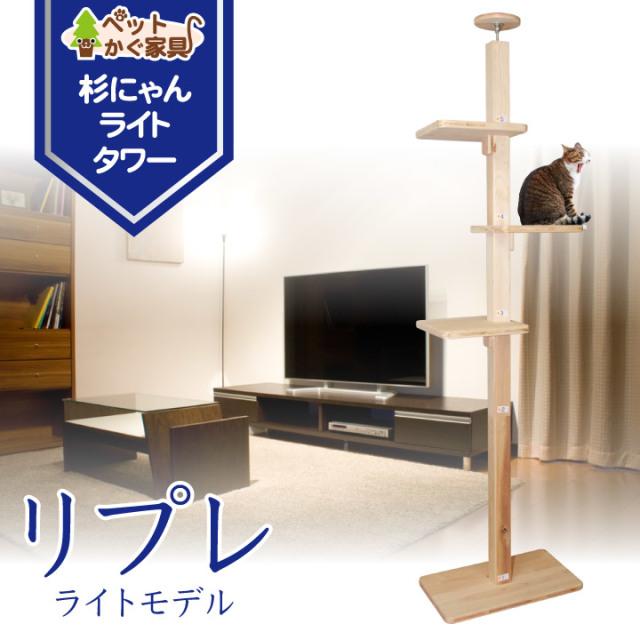 【5/31まで送料無料】リプレ シングルタワー ライトモデル