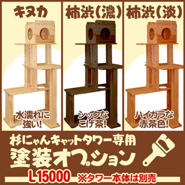 杉にゃん 追加オーダー 塗装 【L15000】