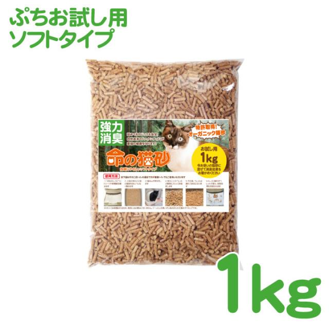 【製造次第、順次発送いたします】命の猫砂 ペレットタイプ お試し1kg/1袋