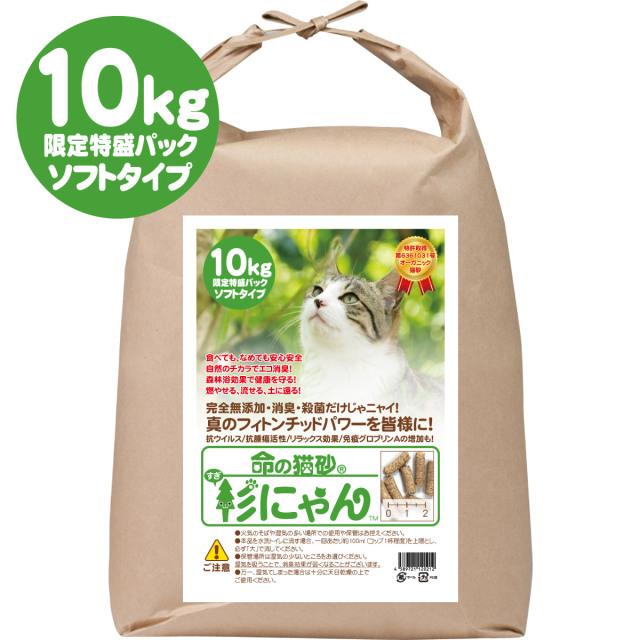 命の猫砂 杉にゃん ソフトタイプ 大盛エコパック 10kg/米袋1袋 簡易包装