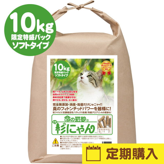【定期購入】命の猫砂 杉にゃん ソフトタイプ 大盛エコパック 10kg/米袋1袋 簡易包装