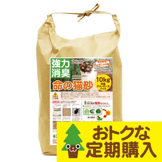 【定期購入】命の猫砂 ソフトタイプ 大盛エコパック 10kg/米袋1袋 簡易包装