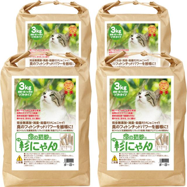 命の猫砂 杉にゃん ソフトタイプ 12kg/4袋/成猫1匹4ヶ月分