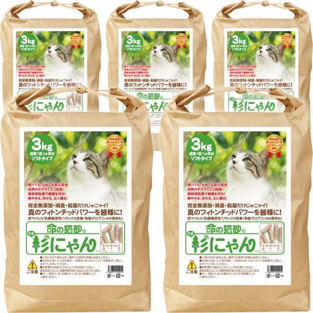 命の猫砂 杉にゃん ソフトタイプ 15kg/5袋/成猫1匹5ヶ月分