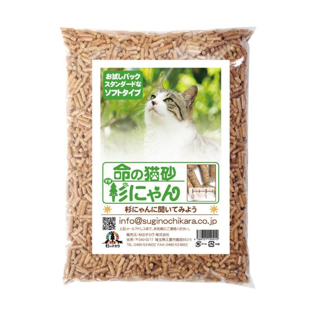 命の猫砂 お試し1.5kg