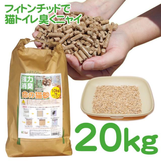 【製造次第、順次発送いたします】命の猫砂 ペレットタイプ 特盛ブリーダーズパック 20kg/米袋2袋 簡易包装