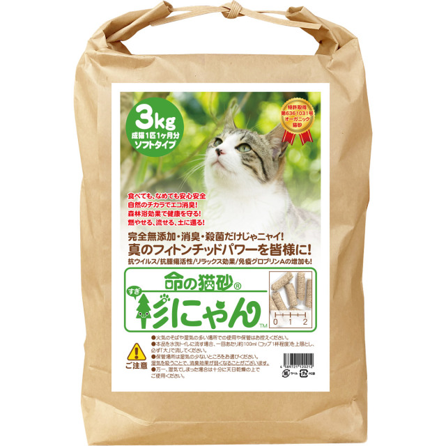 命の猫砂 杉にゃん ソフトタイプ 3kg/1袋
