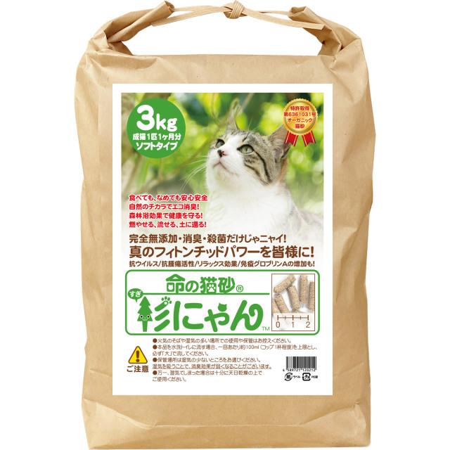 【製造次第、順次発送いたします】命の猫砂 ペレットタイプ 3kg/1袋