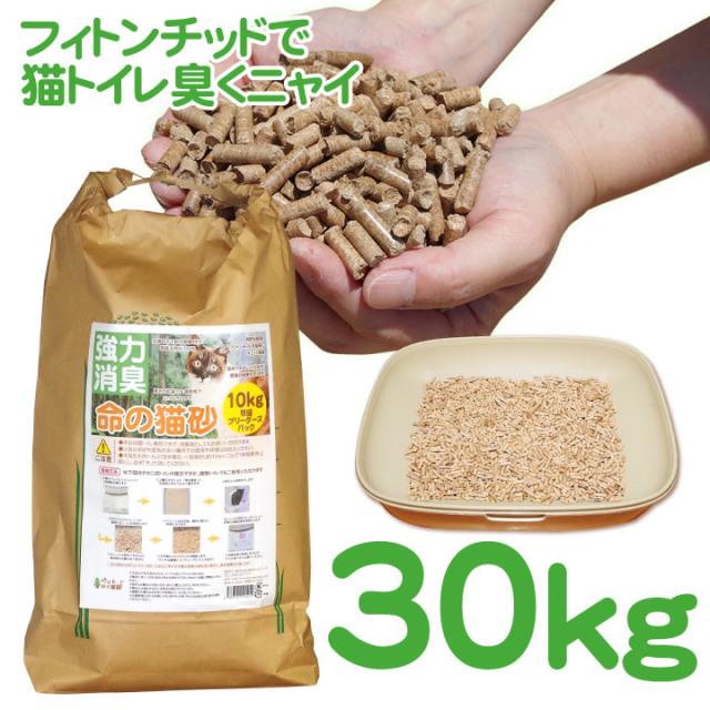 【製造次第、順次発送いたします】命の猫砂 ペレットタイプ 特盛ブリーダーズパック 30kg/米袋3袋 簡易包装