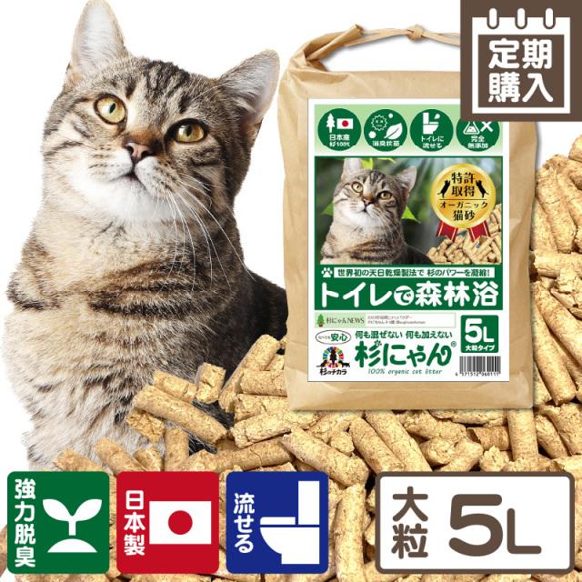 【定期購入】命の猫砂 杉にゃん ソフトタイプ 3kg/1袋