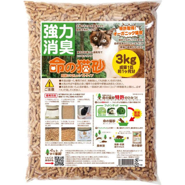命の猫砂 ソフトタイプ 3kg/1袋/成猫1匹1ヶ月分 ※最高6袋までお求めいただけます