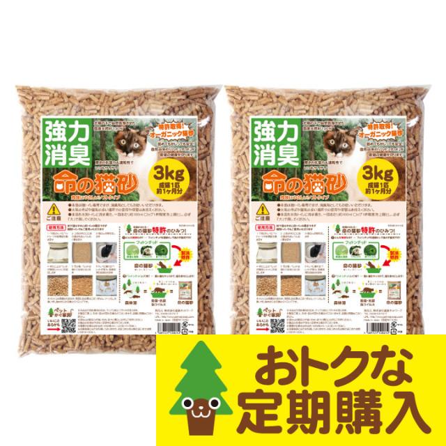 【定期購入】命の猫砂 杉にゃん ソフトタイプ 6kg/2袋