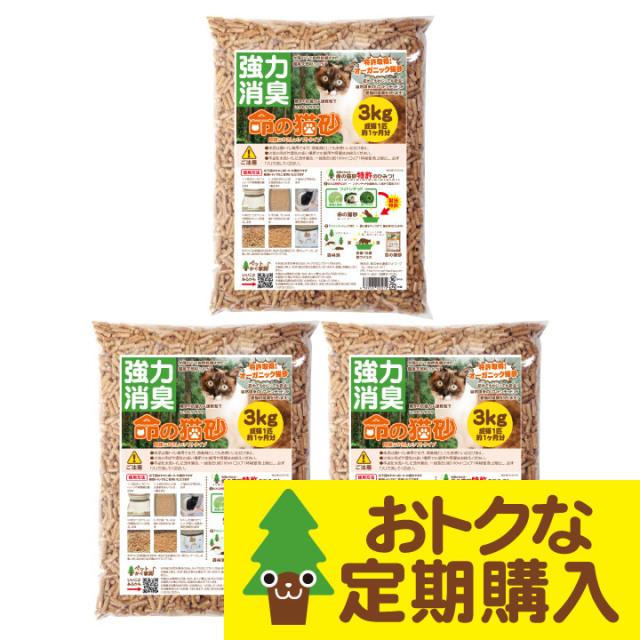 【定期購入】命の猫砂 ソフトタイプ 9kg/3袋