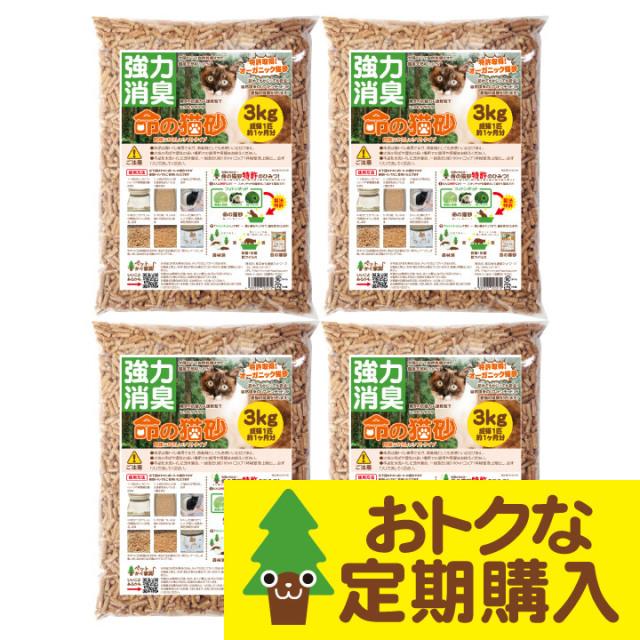 【定期購入】命の猫砂 ソフトタイプ 12kg/4袋