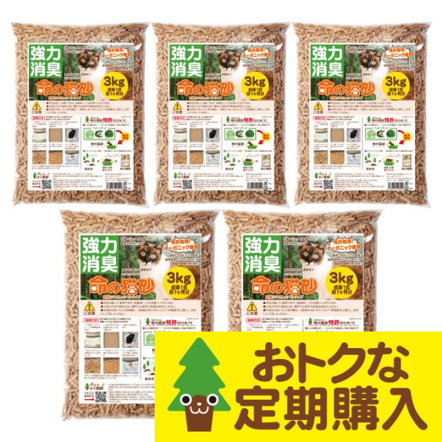 【定期購入】命の猫砂 杉にゃん ソフトタイプ 15kg/5袋