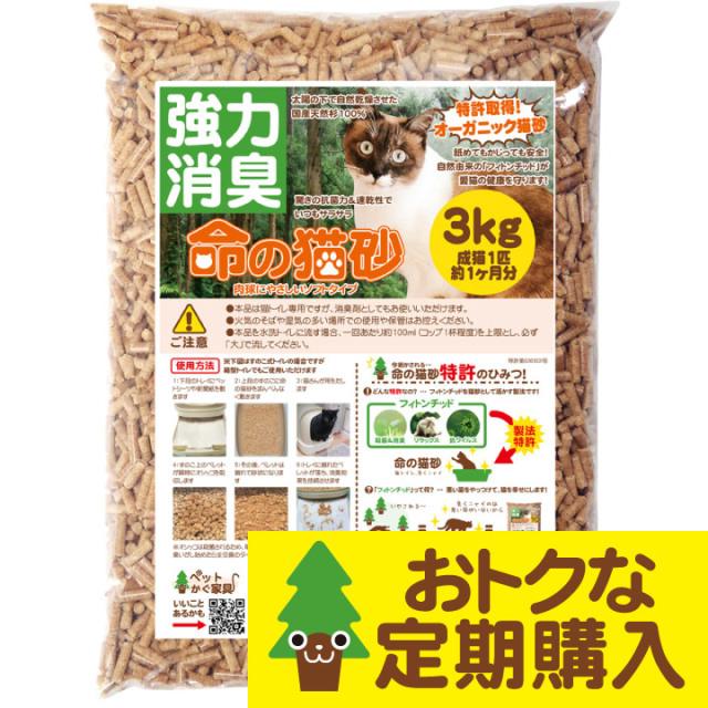 【定期購入】命の猫砂 ソフトタイプ 3kg/1袋
