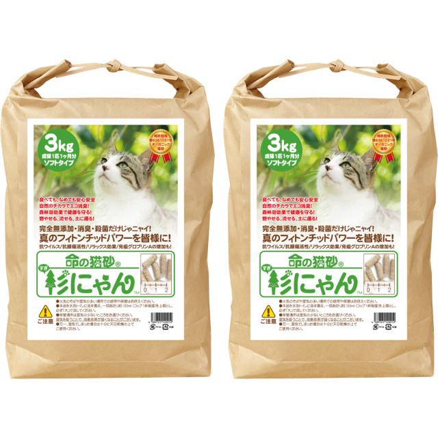 命の猫砂 杉にゃん ソフトタイプ 6kg/2袋/成猫1匹2ヶ月分