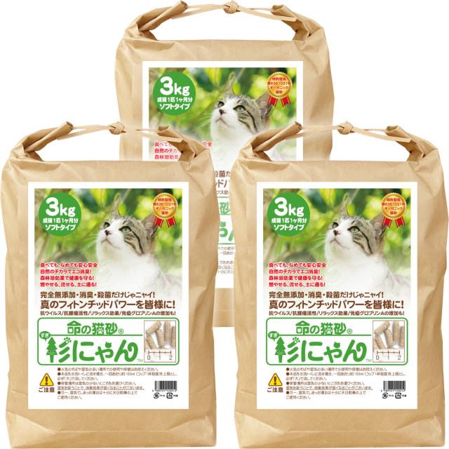 命の猫砂 杉にゃん ソフトタイプ 9kg/3袋/成猫1匹3ヶ月分