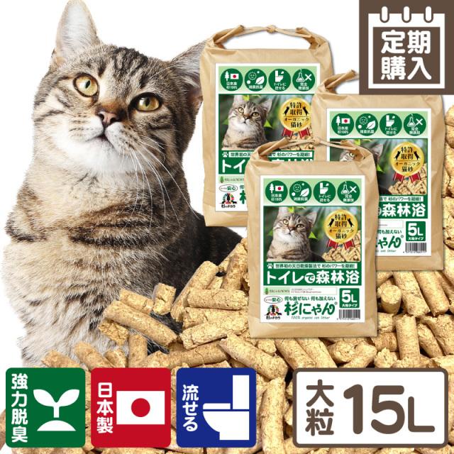 【定期購入】命の猫砂 杉にゃん ソフトタイプ 9kg/3袋