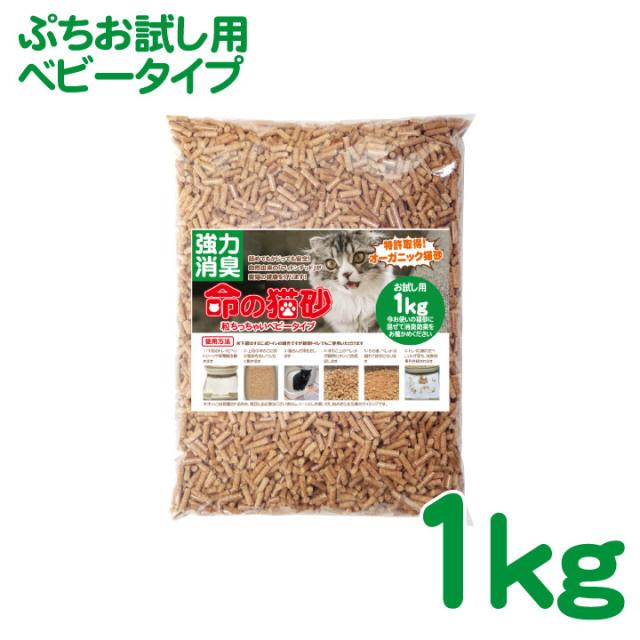 命の猫砂 ベビータイプ 1kg お試し用