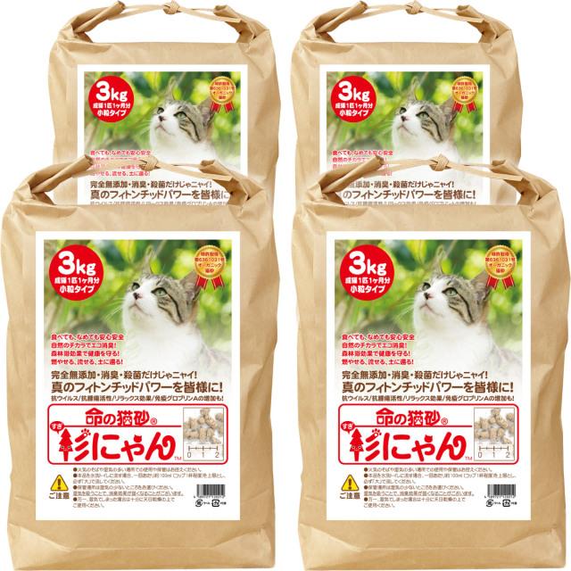 命の猫砂 杉にゃん 小粒タイプ 12kg/4袋