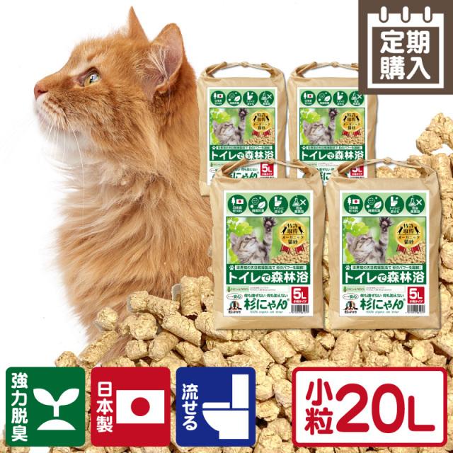 【定期購入】命の猫砂 杉にゃん 小粒タイプ 12kg/4袋