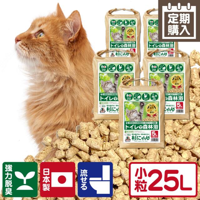 【定期購入】命の猫砂 杉にゃん 小粒タイプ 15kg/5袋