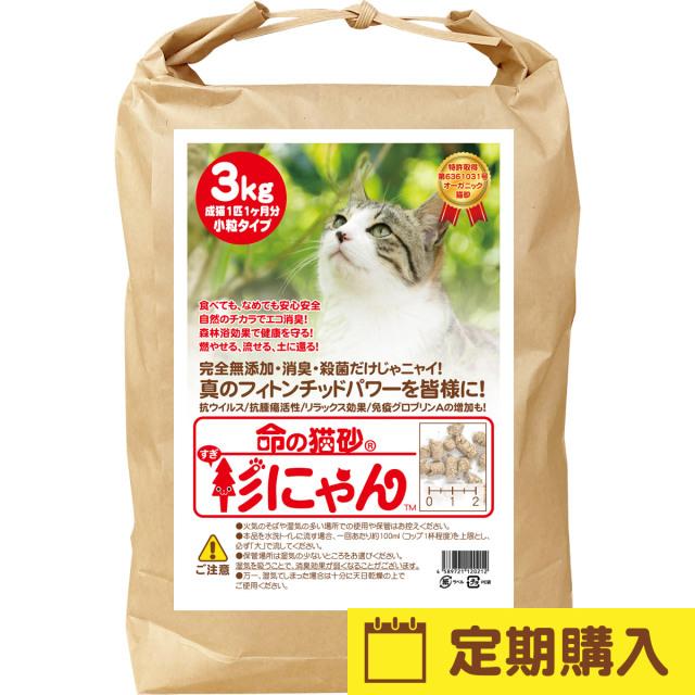 【定期購入】命の猫砂 杉にゃん 小粒タイプ 3kg/1袋