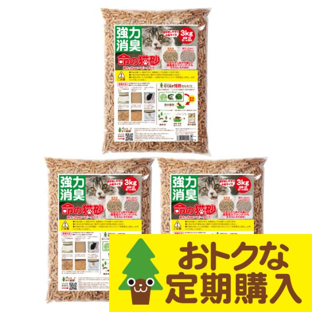 【定期購入】命の猫砂 ベビータイプ 9kg/3袋