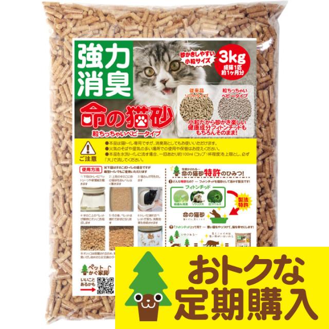 【定期購入】命の猫砂 ベビータイプ 3kg/1袋