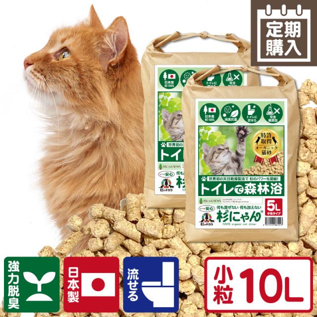 【定期購入】命の猫砂 杉にゃん 小粒タイプ 6kg/2袋