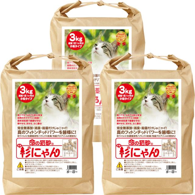 命の猫砂 杉にゃん 小粒タイプ 9kg/3袋