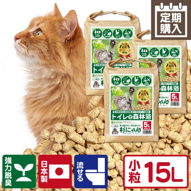 【定期購入】命の猫砂 杉にゃん 小粒タイプ 9kg/3袋