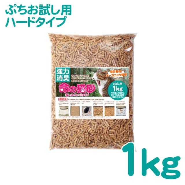 命の猫砂 ハードタイプ 1kg お試し用