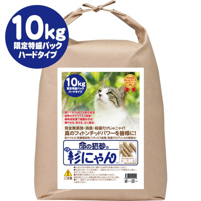 命の猫砂 杉にゃん ハードタイプ 大盛エコパック 10kg/米袋1袋 簡易包装