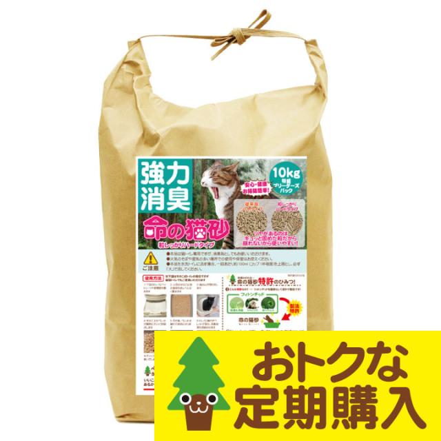 【定期購入】命の猫砂 ハードタイプ 大盛エコパック 10kg/米袋1袋 簡易包装