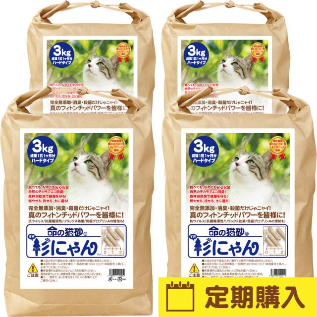 【定期購入】命の猫砂 杉にゃん ハードタイプ 12kg/4袋