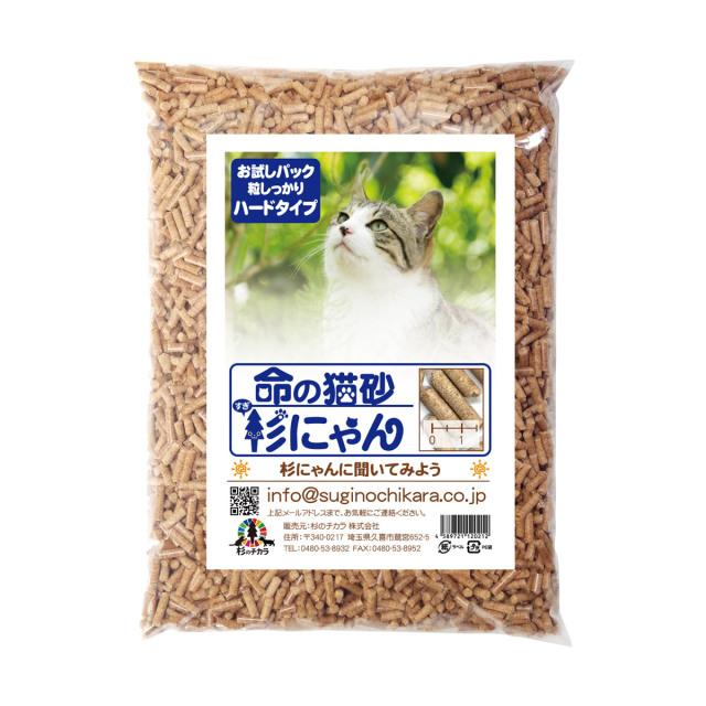 命の猫砂 ハードタイプ 1.5kg お試し用1回分