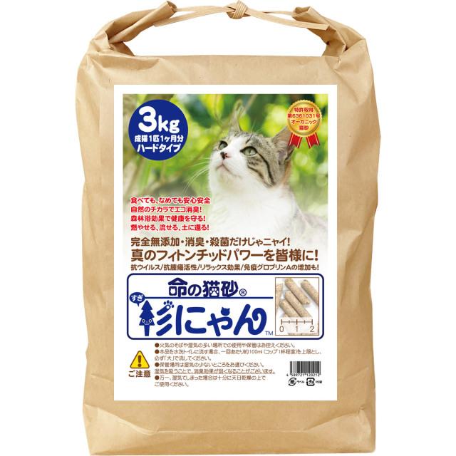 命の猫砂 杉にゃん ハードタイプ 3kg/1袋